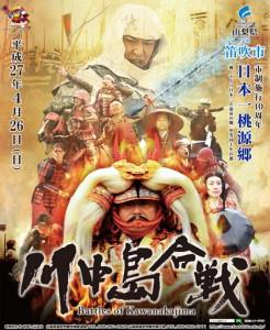kawanakajima_poster
